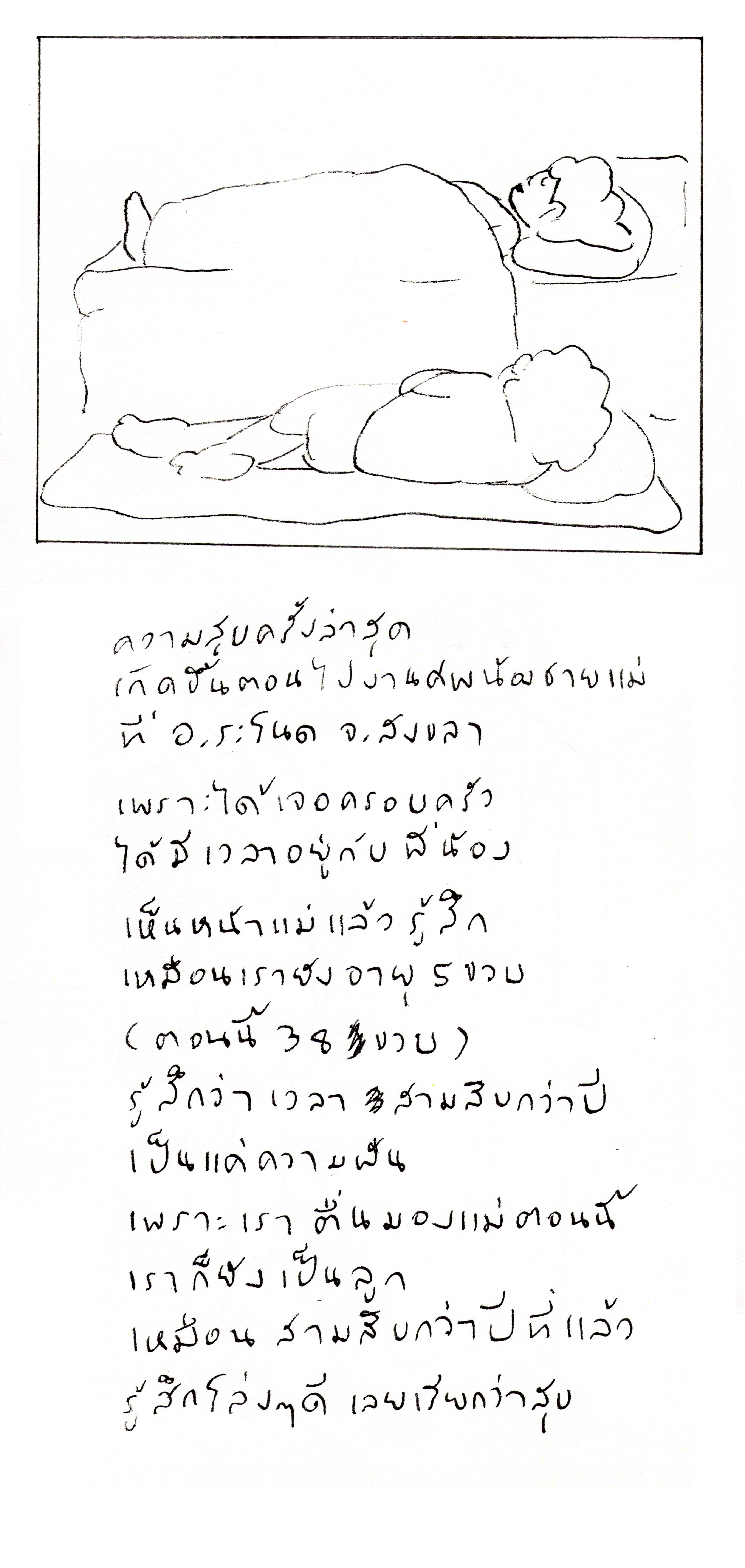 พี่ตั้ม 01